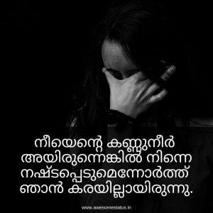 Heart Broken Status in Maliyam